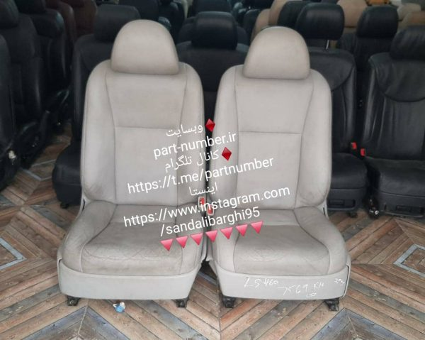 🔰فروشگاه پارت نامبر🔰 صندلی لکسوس سواری LS460 ♦کد L181♦ 🔴در رنگ طوسی 🔴 ( فول آپشنال برقی ) دارای صندلیهای جلو : طبی سردکن گرمکن چرم طبیعی گودی کمر صلیبی تنظیم ارتفاع دو۲ محوره ریلی عقب و جلو تنظیم شیب دو۲ محوره زیرزانویی ۴ حالته سر صندلی هم برقی پشتی بخواب چراغ زیر صندلی 💥 قابل نصب روی انواع سواری و شاسی 🔻🔻🔻🔻🔻🔻🔻🔻 وبسایت part-number.ir کانال تلگرام https://t.me/partnumber اینستا https://www.instagram.com/sandalibarghi95